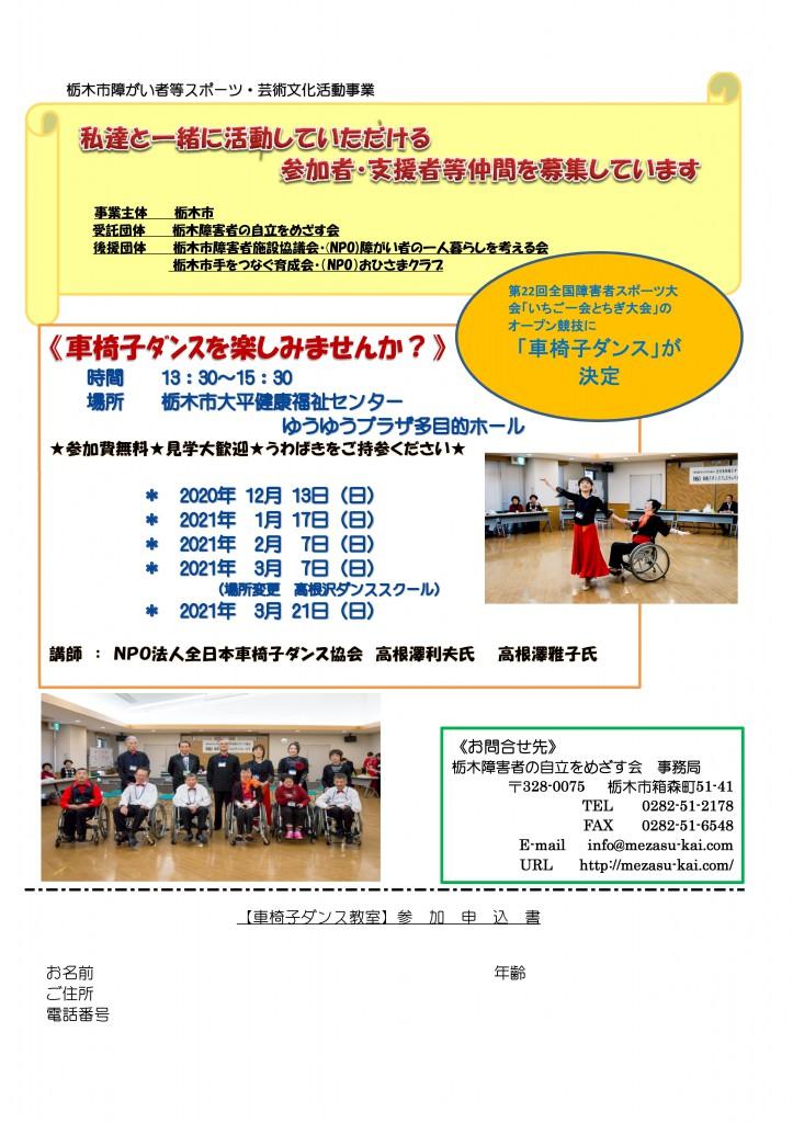 2020社会参加 ダンスチラシ01-1
